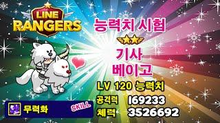 getlinkyoutube.com-라인레인저스 7월 신캐 8성 기사 베이고 - LINE Rangers Knight BAIGO, LINE レンジャー ,LINE ไลน์เรนเจอร์