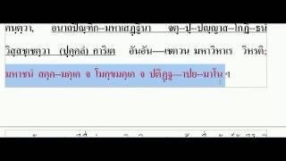 getlinkyoutube.com-เรียนบาลี ภาค ๑ เก็ง ๑ ๔