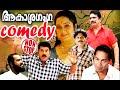 Malayalam Comedy Movies | Akashaganga | Malayalam Comedy Scenes  [ Jagathy - Innocent - Mukesh ]