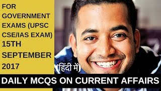 15th September 2017: MCQ's on Daily Current Affairs (UPSC CSE/IAS exam) By Roman Saini