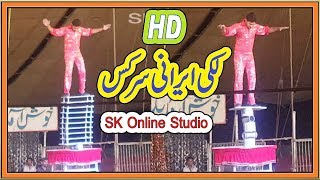 Lucky irani Circus Pakistan Full Show 2017 HD || Ye Video Zaroor Dekhain || SK Online Studio