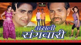 getlinkyoutube.com-ASALI SANGWARI असली संगवारी  - Chhattisgarhi Superhit Movie  - Full Movie Full HD-CG FILM