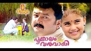 getlinkyoutube.com-Pookkalam Varavayi | Full Malayalam Movie