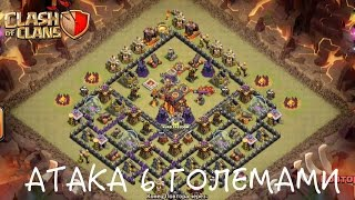getlinkyoutube.com-Clash of Clans - Атака 6 големами на КВ