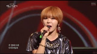 getlinkyoutube.com-[HOT] Narsha&Miryo - Friend, 나르샤&미료 - 친구여, Yesterday 20140412