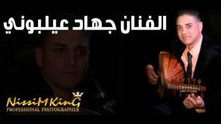 getlinkyoutube.com-جهاد عيلبوني موال وصية الاب لابنه NISSIM KING