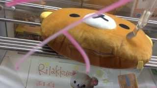 getlinkyoutube.com-UFOキャッチャー&クレーンゲーム プライズ獲得! リラックマぶるぶるクッション 【持ち上げずらし+押し】