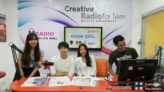 getlinkyoutube.com-ว่านไฉ AF5+ไอซ์ AF9 สัมภาษณ์สด #Uradio FM 101.25 (11-11-58)
