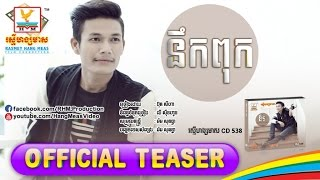 getlinkyoutube.com-RHM CD Vol. 538 -  នឹកពុក
