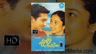 getlinkyoutube.com-Jodi No 1 Telugu Full Movie || Uday Kiran, Venya || Pratani Rama Krishna Goud || Vande Mataram