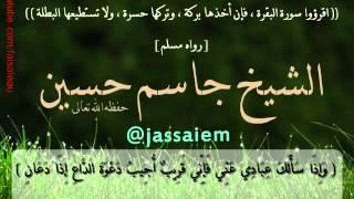 getlinkyoutube.com-الرقيه الشرعيه بصوت الشيخ جاسم حسين