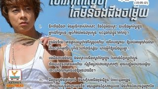 getlinkyoutube.com-Saropheab Sneh Te Min Chorng Deung Chomleuy by Nop Bayarith  RHM CD Vol 472