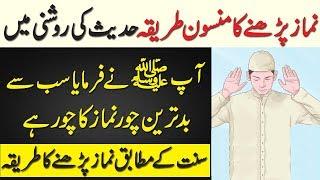 Namaz Padhne Ka Tarika In Urdu By Islamic Talimat