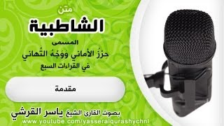getlinkyoutube.com-متن الشاطبية بصوت الشيخ ياسر القرشي - (1) مقدمة