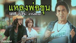 getlinkyoutube.com-แหลงพ่อขุน : เดช อิสระ อาร์ สยาม [Official MV]