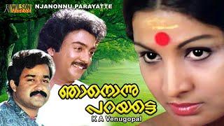 Njan Onnu Parayatte 1982 Malayalam Full movie | Mohanlal | Malayalam Movies Online