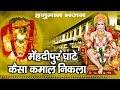 Balaji Bhajan    Mehandipur Ghate Kaisa Kamal   Gaurav Vats    Jay Hanuman # Ambey Bhakti