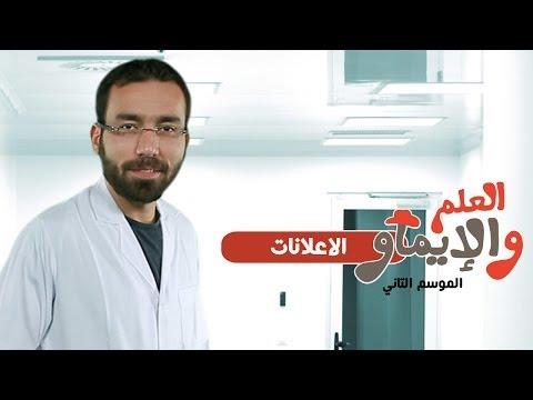 الإعلانات - العلم والإيماو الموسم الثاني