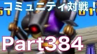 getlinkyoutube.com-ドラゴンクエストモンスターズ2 3DS イルとルカの不思議なふしぎな鍵を実況プレイ!part384 Wi-Fiコミュニティ対戦!