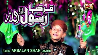 Arsalan Shah Qadri - Marhaba Rasool Allah - New Rabiulawal Naat 2017