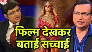 Arnab Goswami और Rajat Sharma ने Padmavati देखकर बताई Film की सच्चाई
