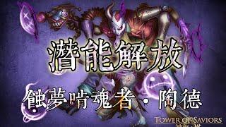 【阿鬼遊び】神魔之塔『蝕夢啃魂者‧陶德』潛能解放!單體最高攻擊力!