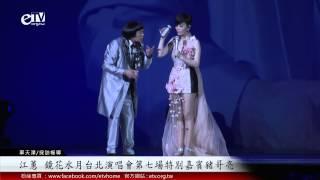 getlinkyoutube.com-江蕙 鏡花水月 台北演唱會 第七場 特別嘉賓豬哥亮