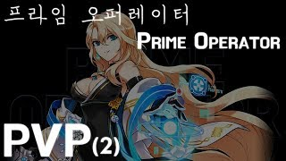 [Elsword KR] NEW SEASON Prime Operator SSS Rank 1:1 PVP (2) 엘소드 프라임 오퍼레이터 공식대전 (2)