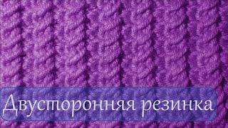getlinkyoutube.com-Двусторонняя резинка  Узоры вязания на спицах