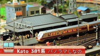 getlinkyoutube.com-Nゲージ鉄道模型 - Kato 381系 「パノラマしなの」