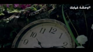 كليب وحشة غيابك# كلمات | كلمات عبدالعزيز الطريسي  أداء |  هزاع المهلكي مونتاج | محمد الحلافي