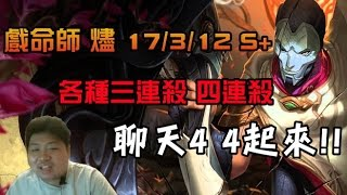 【統神】燼 - 17/3/12S+ 戲命師各種開射「聊天44起來!」