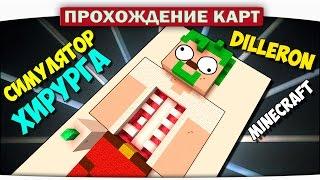 getlinkyoutube.com-Диллерон в БОЛЬНИЦЕ!! Симулятор Хирурга - Прохождение Карт Minecraft