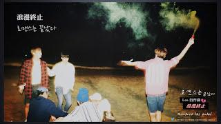 getlinkyoutube.com-[韓中字] VIXX - 浪漫終止 (로맨스는 끝났다)(Romance has ended)