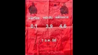 getlinkyoutube.com-เลขเด็ด 1/12/58 ยันต์แดงหลวงพ่อคูณ หวย งวดวันที่ 1 ธันวาคม 2558