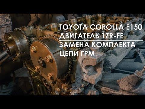 Замена цепи ГРМ Тойота Королла