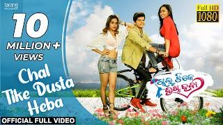 Chal Tike Dusta Heba - Title Track | Official 4K Video | Tariq Aziz | Rishan, Sayal, Mahima