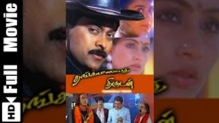 getlinkyoutube.com-Thangamalai Thirudan Tamil Full Movie : Chiranjeevi and Vijayashanti