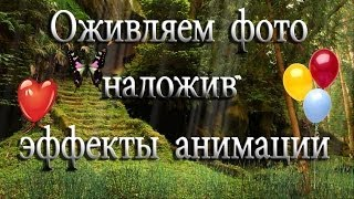 getlinkyoutube.com-★ Анимация фотографии в DP Animation.(animation photos) ★