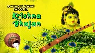 """Janmashtami"" Special Krishna Bhajans | ""Tara Vina Shyam Mane"" | Non Stop Audio Songs"