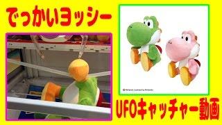 getlinkyoutube.com-※アシストあり※ UFOキャッチャー スーパーマリオ 特大サイズぬいぐるみ おすわりヨッシーとってきました!