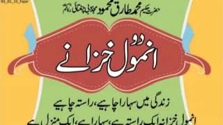 getlinkyoutube.com-Anmol Khanzana Ka Kamalat Hakeem Tariq Mehmood