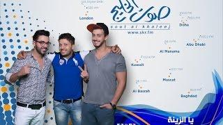 getlinkyoutube.com-ياالزينة - سعد المجرد - حاتم عمور - أحمد شوقي