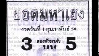 getlinkyoutube.com-หวยเด็ด เลขเด็ดงวดนี้ หวยซองยอดมหาเฮง 1/02/58