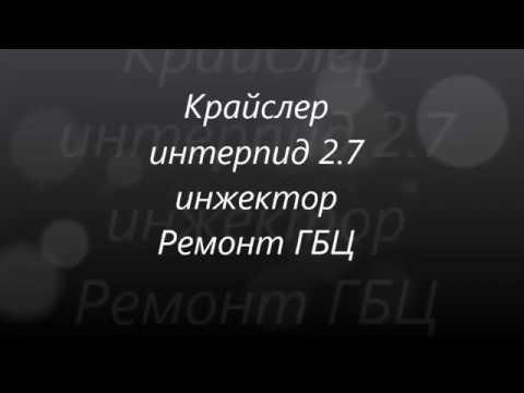 Крайслер интерпид 2 7 инжектор РЕМОНТ ГБЦ
