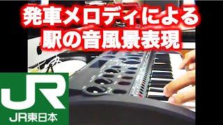 getlinkyoutube.com-JR東日本の駅の音風景シミュレーション Tokyo Soundscape