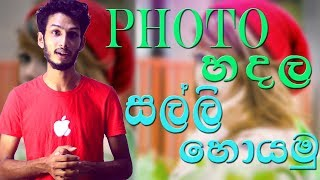 tecHCD | How to edit photos and earn money from internet in Sinhala language