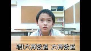 getlinkyoutube.com-香港教學:背乘數表作育英才
