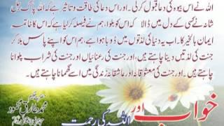 getlinkyoutube.com-Khawab aur Allah Ki Rahmat   Hakeem Tariq Mehmmod