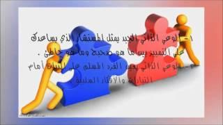 getlinkyoutube.com-الوعي الذاتي إعداد الطالبة رهف الثبيتي بمدرسة مجمع الزوران بالطائف